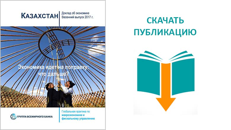 Реферат национальная экономика казахстана 4314